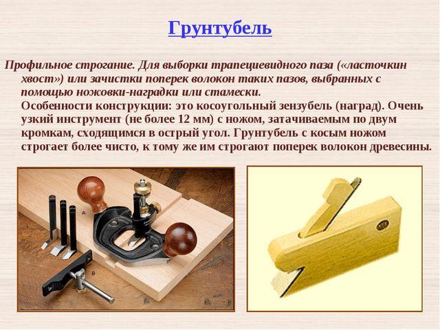 Грунтубель Профильное строгание. Для выборки трапециевидного паза («ласточки...