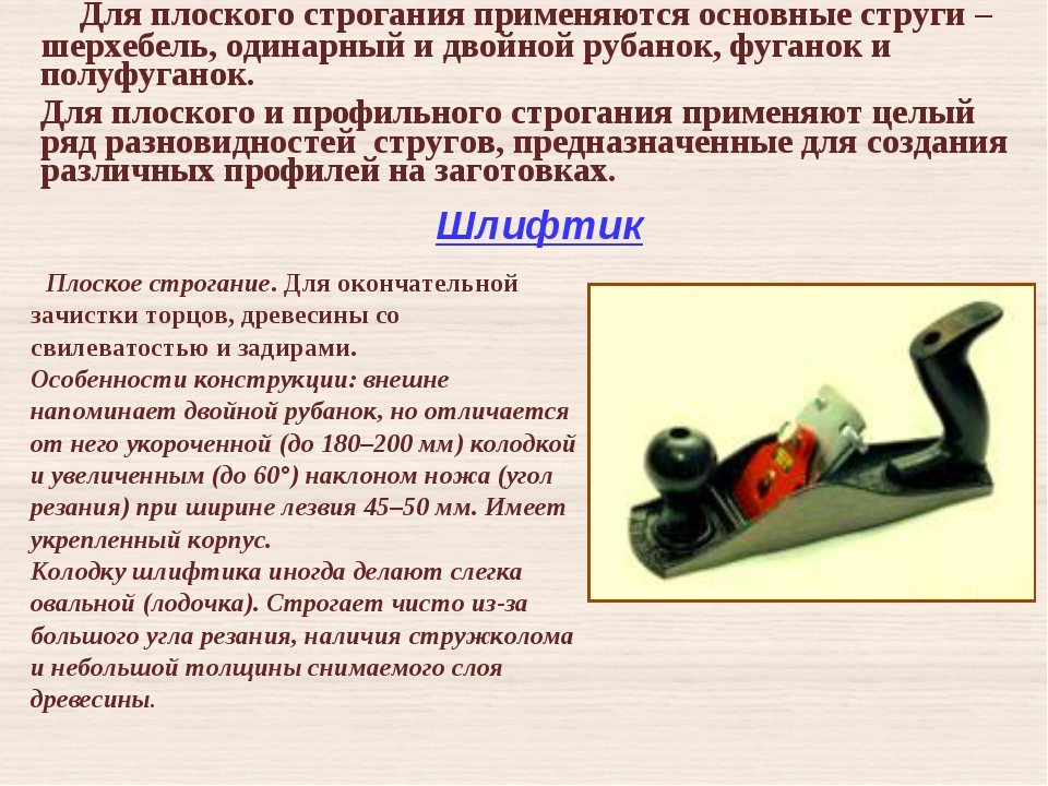 Для плоского строгания применяются основные струги – шерхебель, одинарный и...