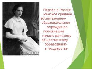 Первое в России женское среднее воспитательно- образовательное учреждение, п