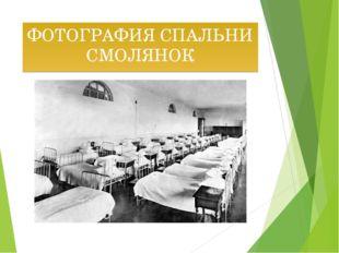 ФОТОГРАФИЯ СПАЛЬНИ СМОЛЯНОК