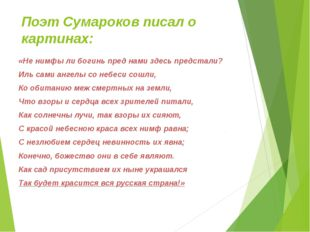 Поэт Сумароков писал о картинах: «Не нимфы ли богинь пред нами здесь предстал