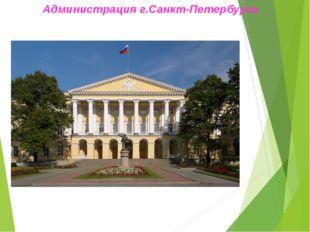 Администрация г.Санкт-Петербурга
