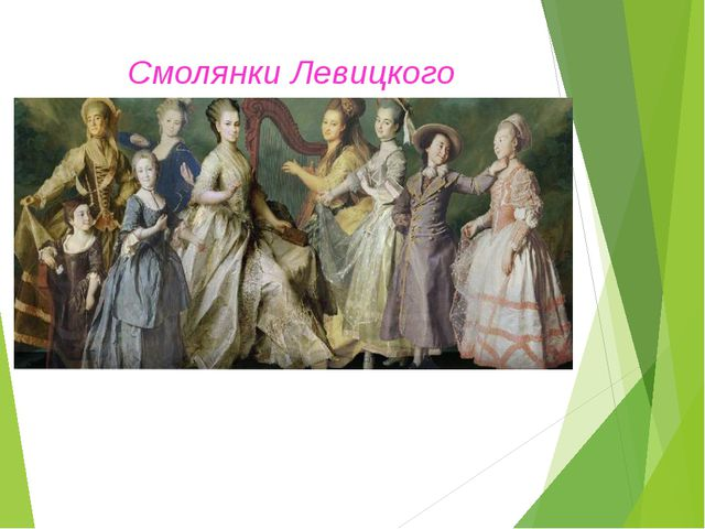 Смолянки Левицкого Портеты выпускниц 1776 года