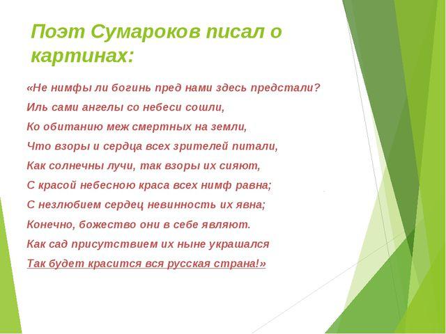 Поэт Сумароков писал о картинах: «Не нимфы ли богинь пред нами здесь предстал...