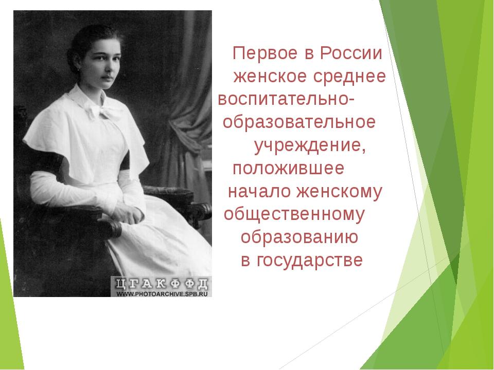 Первое в России женское среднее воспитательно- образовательное учреждение, п...