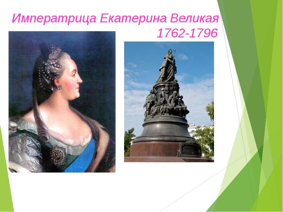 Императрица Екатерина Великая 1762-1796