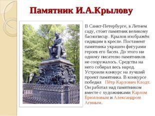 Памятник И.А.Крылову В Санкт-Петербурге, в Летнем саду, стоит памятник велико