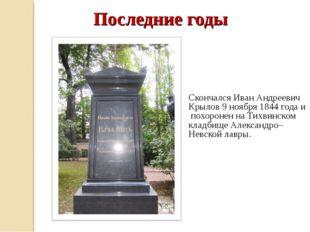 Последние годы Скончался Иван Андреевич Крылов 9 ноября 1844 года и похороне