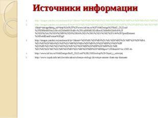 Источники информации http://images.yandex.ru/yandsearch?p=3&text=%D0%B1%D0%B0