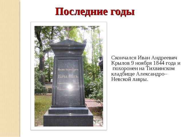 Последние годы Скончался Иван Андреевич Крылов 9 ноября 1844 года и похороне...