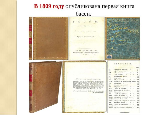 В 1809 году опубликована первая книга басен.