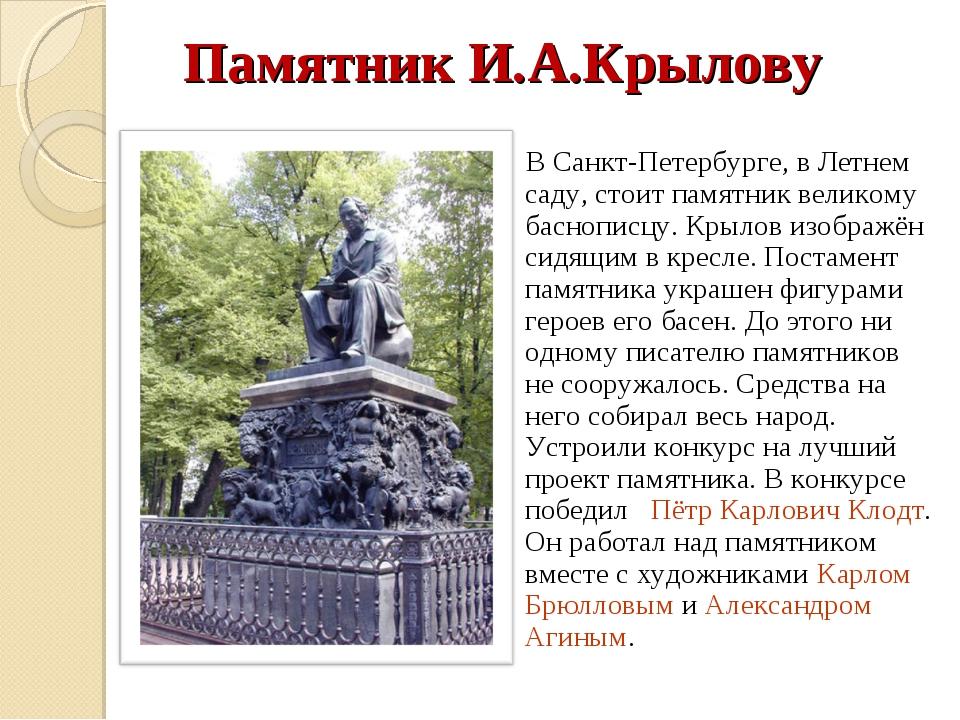 Памятник И.А.Крылову В Санкт-Петербурге, в Летнем саду, стоит памятник велико...