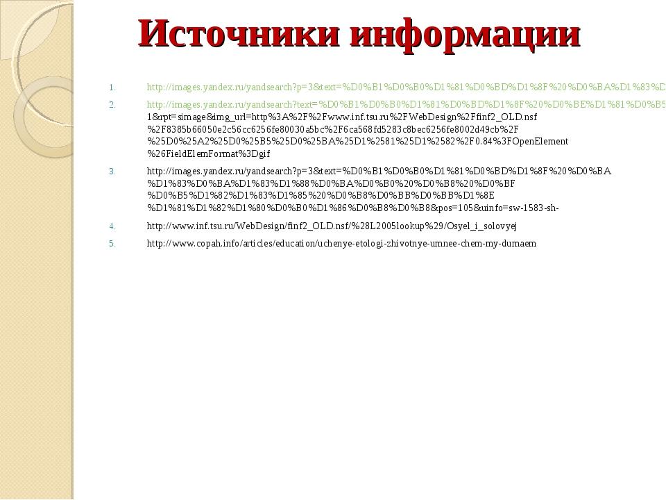 Источники информации http://images.yandex.ru/yandsearch?p=3&text=%D0%B1%D0%B0...
