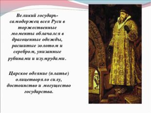 Великий государь- самодержец всея Руси в торжественные моменты облачался в др