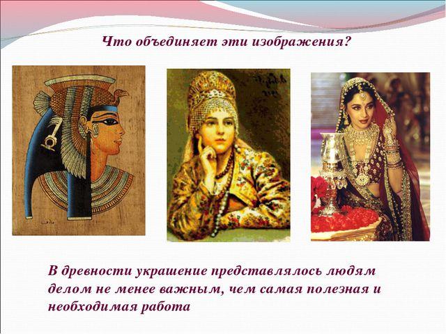 Что объединяет эти изображения? В древности украшение представлялось людям де...