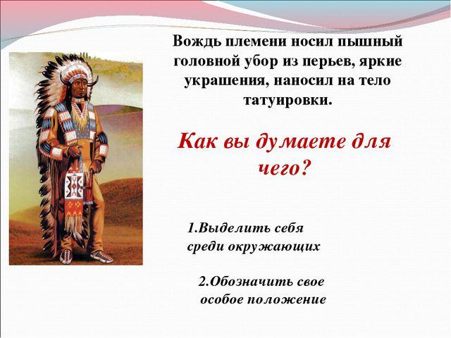 Вождь племени носил пышный головной убор из перьев, яркие украшения, наносил...