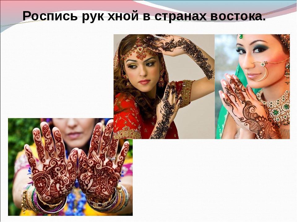 Роспись рук хной в странах востока.