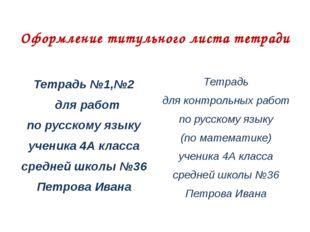 Оформление титульного листа тетради Тетрадь №1,№2 для работ по русскому языку