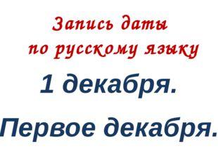 Запись даты по русскому языку 1 декабря. Первое декабря.
