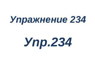 Упр.234 Упражнение 234