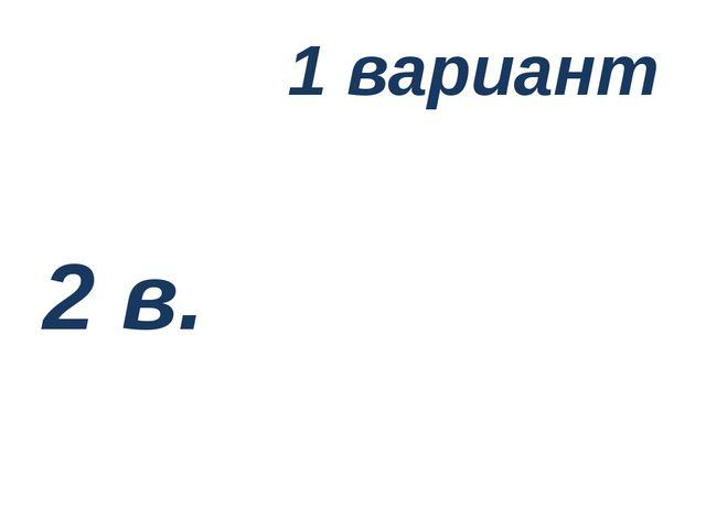 1 вариант 2 в.