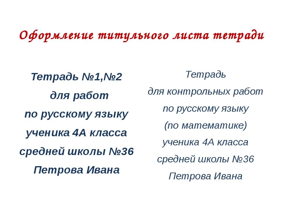 Оформление титульного листа тетради Тетрадь №1,№2 для работ по русскому языку...