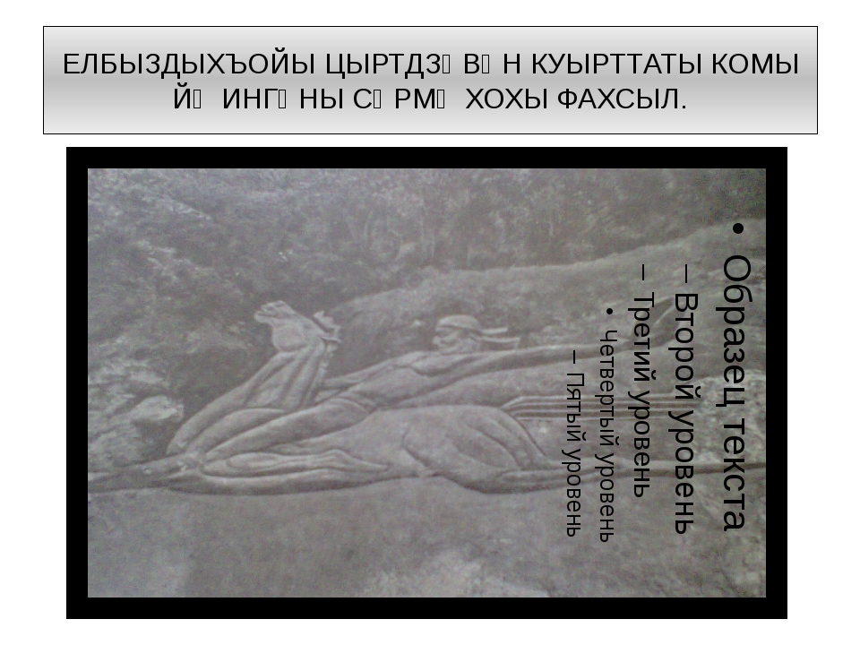 ЕЛБЫЗДЫХЪОЙЫ ЦЫРТДЗᴁВᴁН КУЫРТТАТЫ КОМЫ Йᴁ ИНГᴁНЫ СᴁРМᴁ ХОХЫ ФАХСЫЛ.