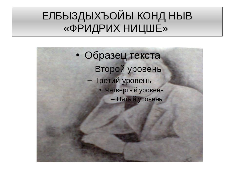 ЕЛБЫЗДЫХЪОЙЫ КОНД НЫВ «ФРИДРИХ НИЦШЕ»