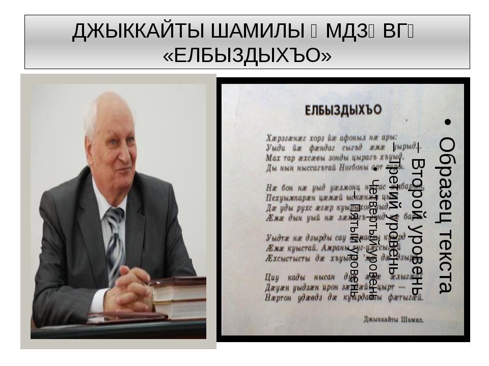 ДЖЫККАЙТЫ ШАМИЛЫ ᴁМДЗᴁВГᴁ «ЕЛБЫЗДЫХЪО»