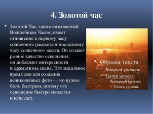 4. Золотой час Золотой Час, также называемый Волшебным Часом, имеет отношение