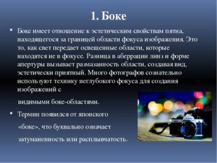 1. Боке Боке имеет отношение кэстетическим свойствам пятна, находящегося за