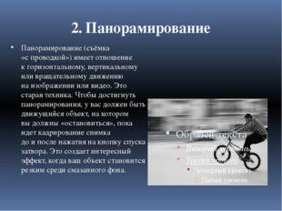 2. Панорамирование Панорамирование (съёмка «спроводкой») имеет отношение кг
