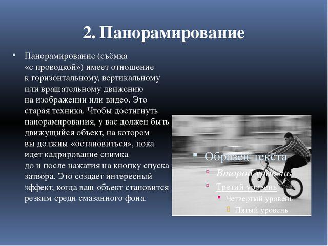 2. Панорамирование Панорамирование (съёмка «спроводкой») имеет отношение кг...