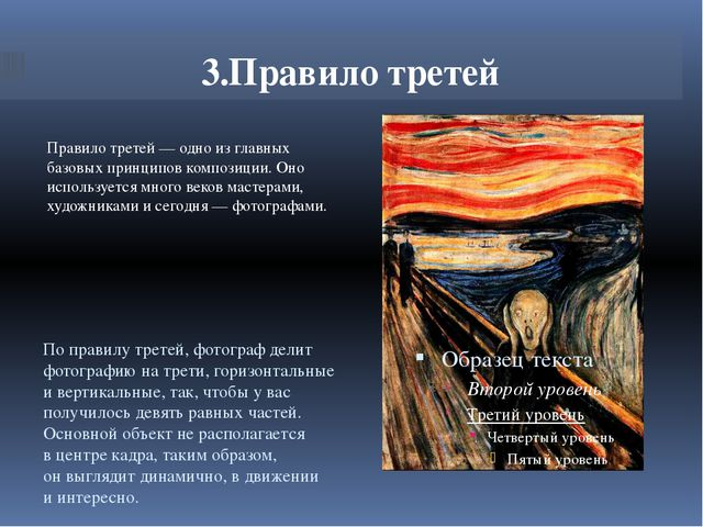 3.Правило третей Правило третей— одно изглавных базовых принципов композици...