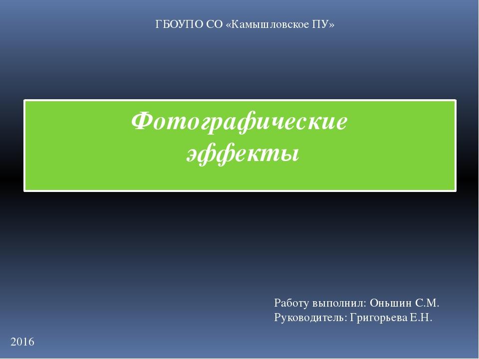 Фотографические эффекты Работу выполнил: Оньшин С.М. Руководитель: Григорьева...