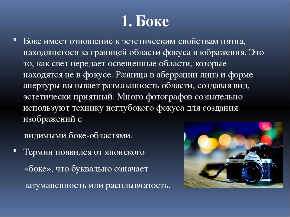 1. Боке Боке имеет отношение кэстетическим свойствам пятна, находящегося за...
