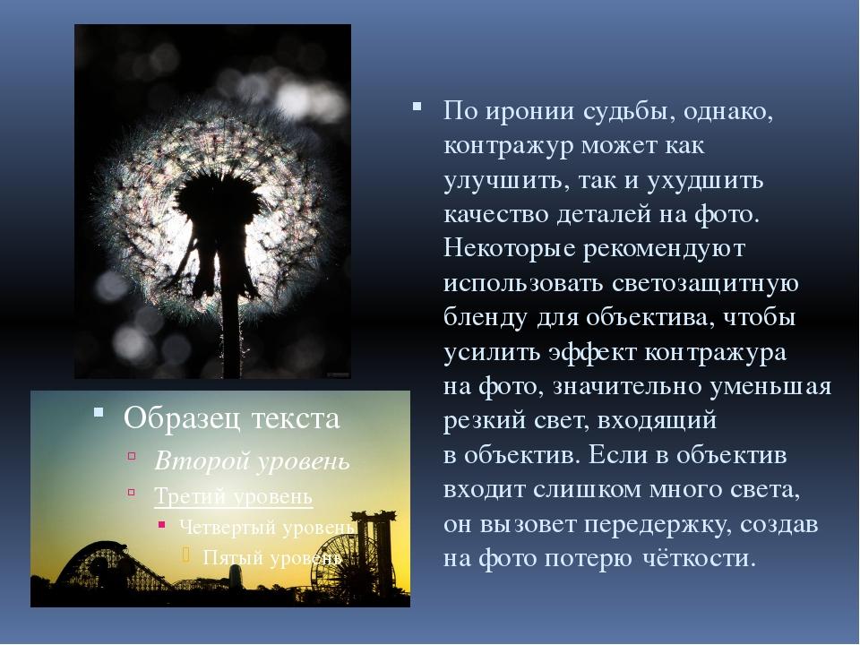 Поиронии судьбы, однако, контражур может как улучшить, так иухудшить качест...