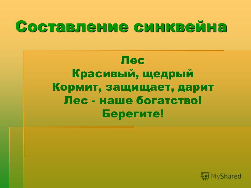 http://images.myshared.ru/6/579513/slide_14.jpg