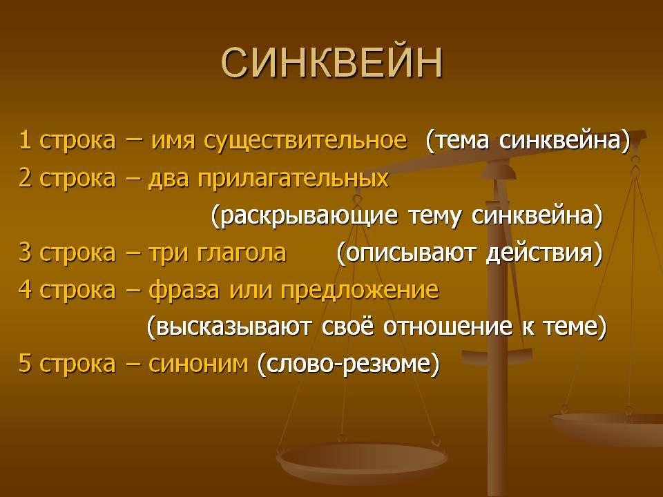 http://v.900igr.net:10/datas/khimija/Alkeny/0018-018-Sinkvejn.jpg