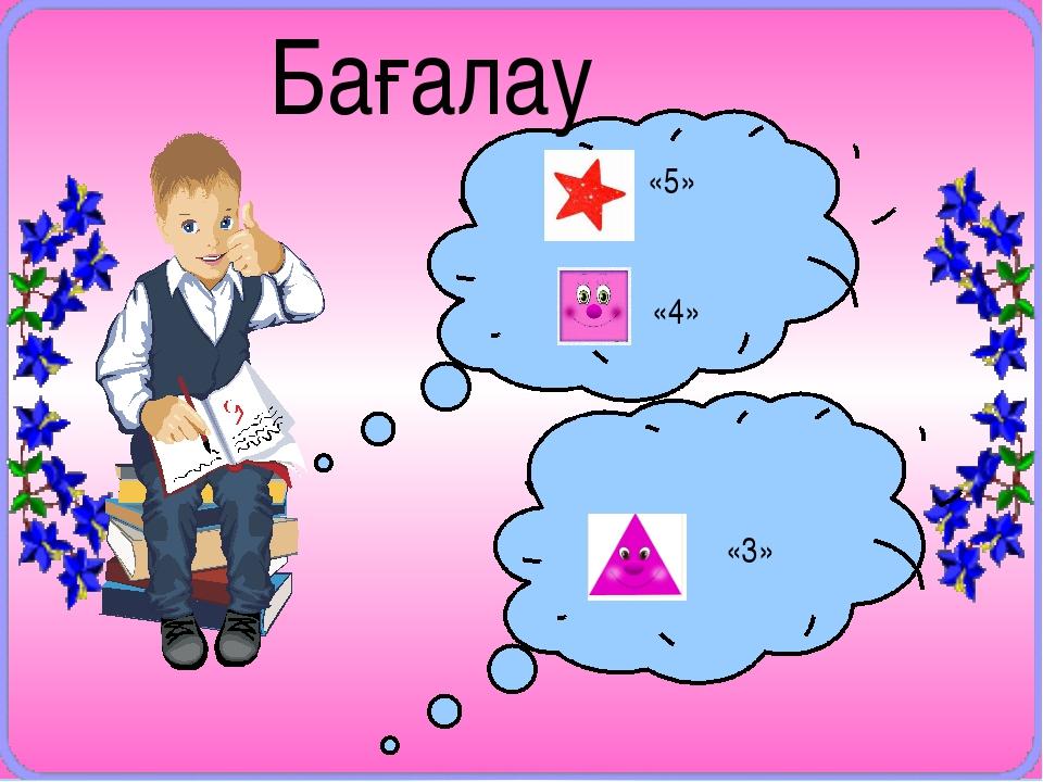 «5» «4» «3» Бағалау