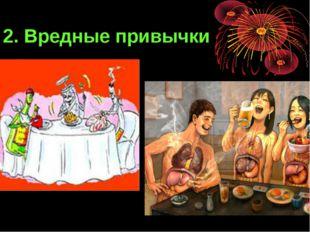 2. Вредные привычки