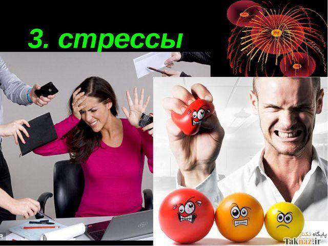3. стрессы