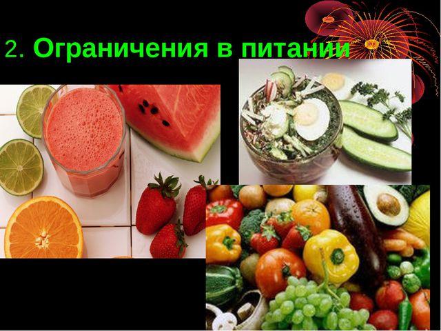 2. Ограничения в питании