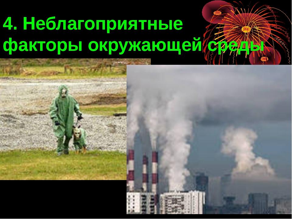 4. Неблагоприятные факторы окружающей среды