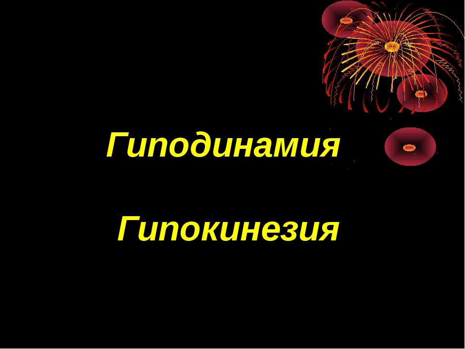 Гиподинамия Гипокинезия