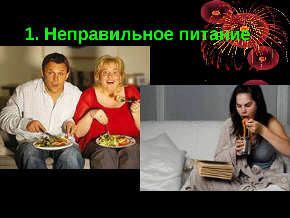 1. Неправильное питание