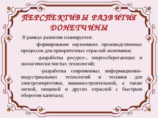 ПЕРСПЕКТИВЫ РАЗВИТИЯ ДОНЕТЧИНЫ В рамках развития планируется: -формирование н