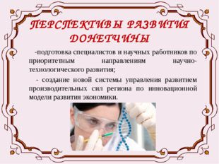 ПЕРСПЕКТИВЫ РАЗВИТИЯ ДОНЕТЧИНЫ -подготовка специалистов и научных работников