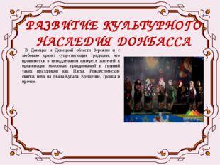 РАЗВИТИЕ КУЛЬТУРНОГО НАСЛЕДИЯ ДОНБАССА В Донецке и Донецкой области бережно и
