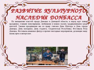 РАЗВИТИЕ КУЛЬТУРНОГО НАСЛЕДИЯ ДОНБАССА По инициативе властей города Донецка и